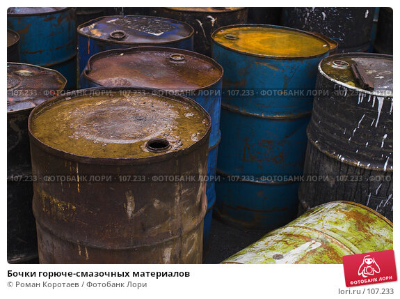 Бочки горюче-смазочных материалов, фото № 107233, снято 1 ноября 2007 г. (c) Роман Коротаев / Фотобанк Лори
