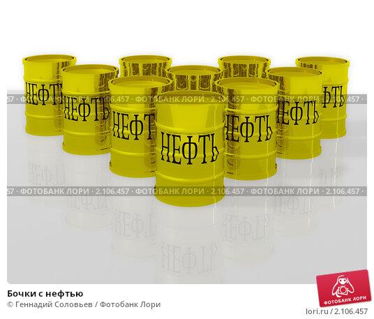 Купить «Бочки с нефтью», иллюстрация № 2106457 (c) Геннадий Соловьев / Фотобанк Лори