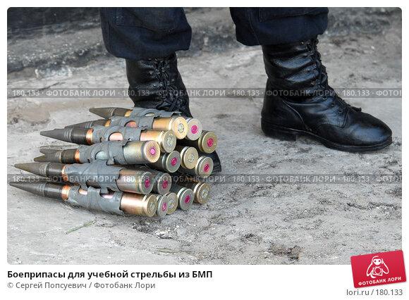 Боеприпасы для учебной стрельбы из БМП, фото № 180133, снято 28 марта 2007 г. (c) Сергей Попсуевич / Фотобанк Лори