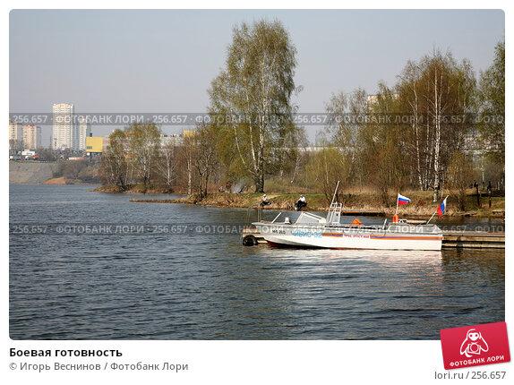 Боевая готовность, фото № 256657, снято 12 апреля 2008 г. (c) Игорь Веснинов / Фотобанк Лори