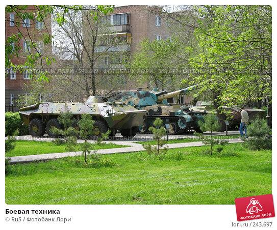 Купить «Боевая техника», фото № 243697, снято 17 мая 2007 г. (c) RuS / Фотобанк Лори