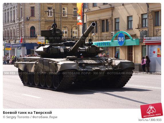 Боевой танк на Тверской, фото № 300933, снято 9 мая 2008 г. (c) Sergey Toronto / Фотобанк Лори