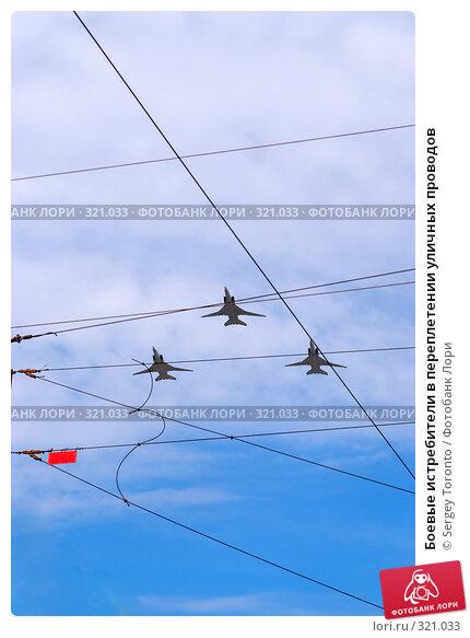 Боевые истребители в переплетении уличных проводов, фото № 321033, снято 9 мая 2008 г. (c) Sergey Toronto / Фотобанк Лори