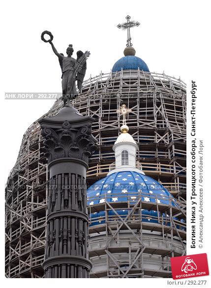 Богиня Ника у Троицкого собора, Санкт-Петербург, эксклюзивное фото № 292277, снято 23 мая 2006 г. (c) Александр Алексеев / Фотобанк Лори