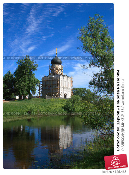 Боголюбово.Церковь Покрова на Нерли, фото № 126465, снято 2 июня 2007 г. (c) АЛЕКСАНДР МИХЕИЧЕВ / Фотобанк Лори
