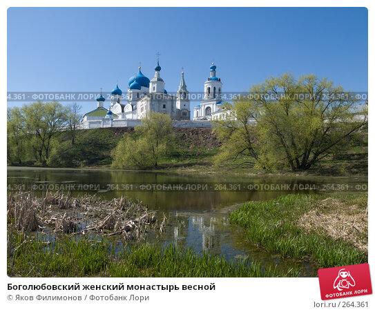Боголюбовский женский монастырь весной, фото № 264361, снято 26 апреля 2008 г. (c) Яков Филимонов / Фотобанк Лори