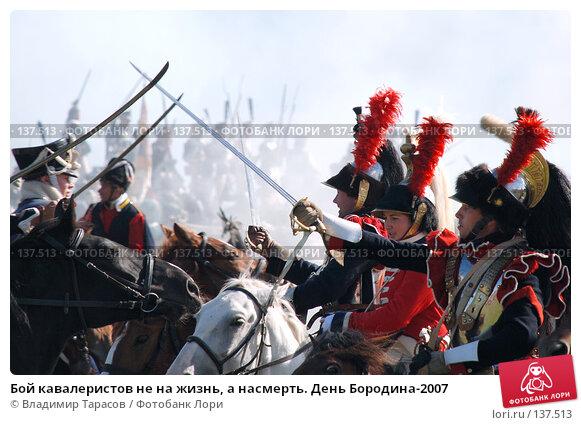 Бой кавалеристов не на жизнь, а на смерть. День Бородина-2007, фото № 137513, снято 2 сентября 2007 г. (c) Владимир Тарасов / Фотобанк Лори