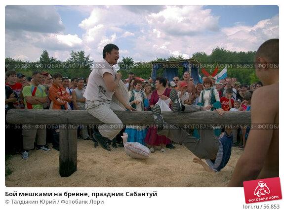 Бой мешками на бревне, праздник Сабантуй, фото № 56853, снято 24 мая 2017 г. (c) Талдыкин Юрий / Фотобанк Лори