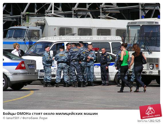 Бойцы ОМОНа стоят около милицейских машин, эксклюзивное фото № 282525, снято 5 мая 2008 г. (c) lana1501 / Фотобанк Лори