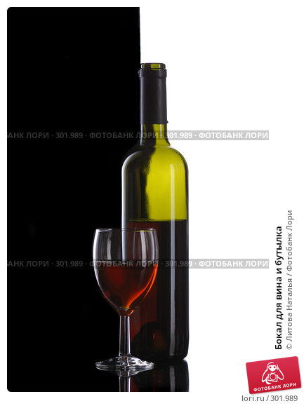 Бокал для вина и бутылка, фото № 301989, снято 17 мая 2008 г. (c) Литова Наталья / Фотобанк Лори
