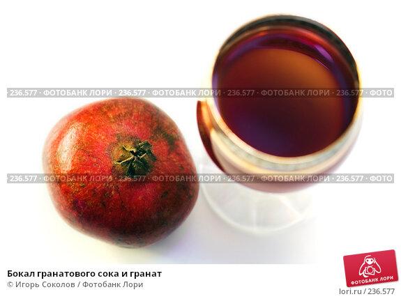 Бокал гранатового сока и гранат, фото № 236577, снято 22 марта 2008 г. (c) Игорь Соколов / Фотобанк Лори