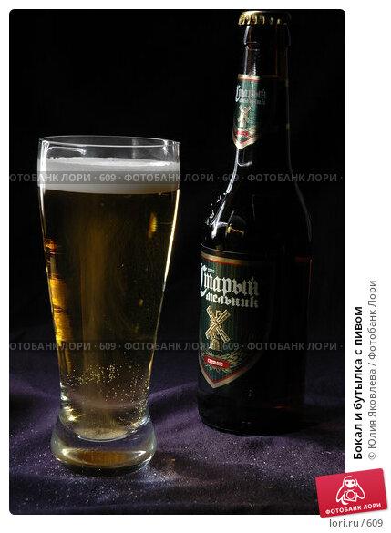 Бокал и бутылка с пивом, фото № 609, снято 17 февраля 2005 г. (c) Юлия Яковлева / Фотобанк Лори