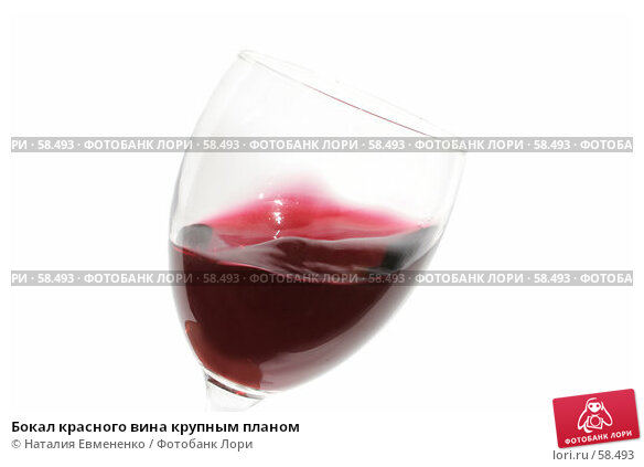Бокал красного вина крупным планом, фото № 58493, снято 3 июля 2007 г. (c) Наталия Евмененко / Фотобанк Лори