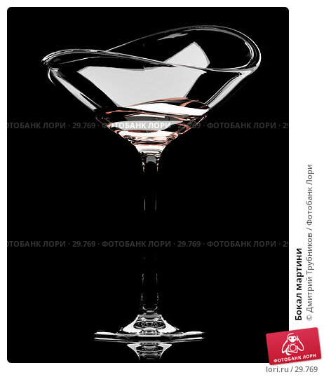 Бокал мартини, иллюстрация № 29769 (c) Дмитрий Трубников / Фотобанк Лори