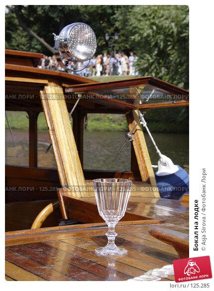 Бокал на лодке, фото № 125285, снято 18 августа 2007 г. (c) Asja Sirova / Фотобанк Лори