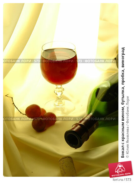 Купить «Бокал с красным вином, бутылка, пробка, виноград», фото № 573, снято 14 февраля 2005 г. (c) Юлия Яковлева / Фотобанк Лори