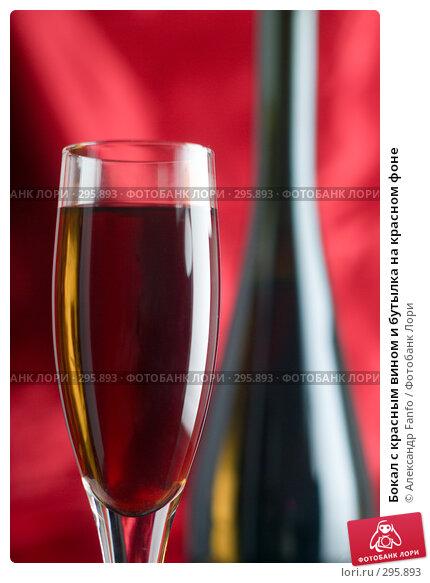 Бокал с красным вином и бутылка на красном фоне, фото № 295893, снято 26 марта 2017 г. (c) Александр Fanfo / Фотобанк Лори