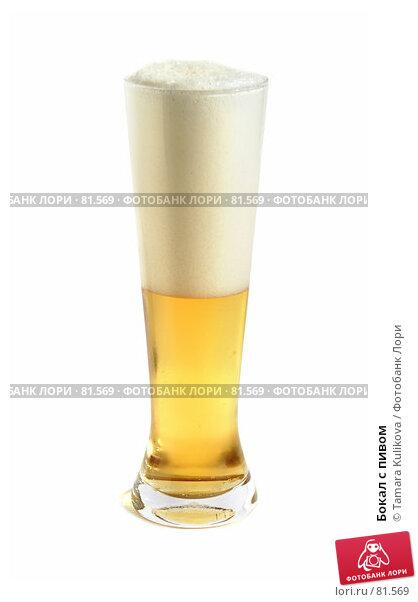 Купить «Бокал с пивом», фото № 81569, снято 10 сентября 2007 г. (c) Tamara Kulikova / Фотобанк Лори