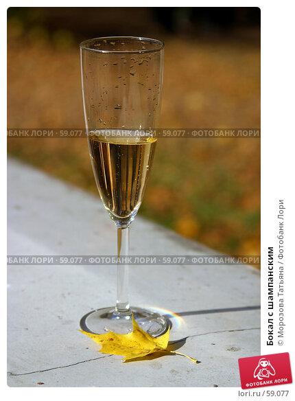 Бокал с шампанским, фото № 59077, снято 2 октября 2005 г. (c) Морозова Татьяна / Фотобанк Лори