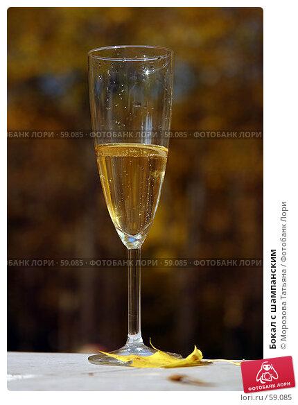 Бокал с шампанским, фото № 59085, снято 2 октября 2005 г. (c) Морозова Татьяна / Фотобанк Лори