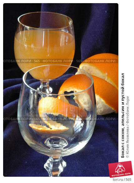 Бокал с соком, апельсин и пустой бокал, фото № 565, снято 4 февраля 2005 г. (c) Юлия Яковлева / Фотобанк Лори