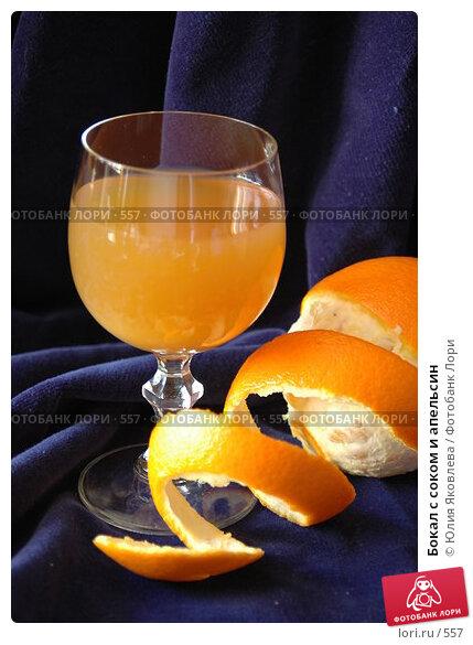 Бокал с соком и апельсин, фото № 557, снято 4 февраля 2005 г. (c) Юлия Яковлева / Фотобанк Лори