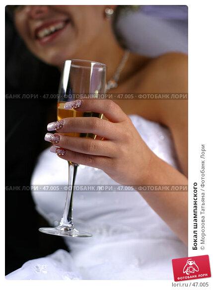 Купить «Бокал шампанского», фото № 47005, снято 29 июля 2006 г. (c) Морозова Татьяна / Фотобанк Лори