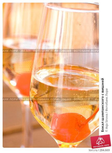 Купить «Бокал шампанского с вишней», фото № 284669, снято 11 мая 2008 г. (c) Asja Sirova / Фотобанк Лори