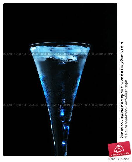 Бокал со льдом на черном фоне в голубом свете, фото № 90537, снято 16 сентября 2007 г. (c) Ольга Хорькова / Фотобанк Лори