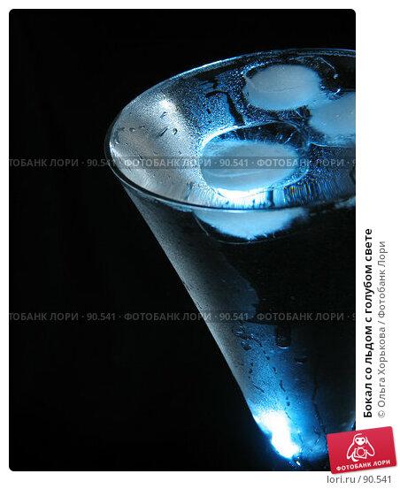 Бокал со льдом с голубом свете, фото № 90541, снято 16 сентября 2007 г. (c) Ольга Хорькова / Фотобанк Лори