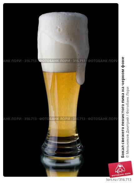 Купить «Бокал свежего пенистого пива на черном фоне», фото № 316713, снято 5 июня 2008 г. (c) Мельников Дмитрий / Фотобанк Лори