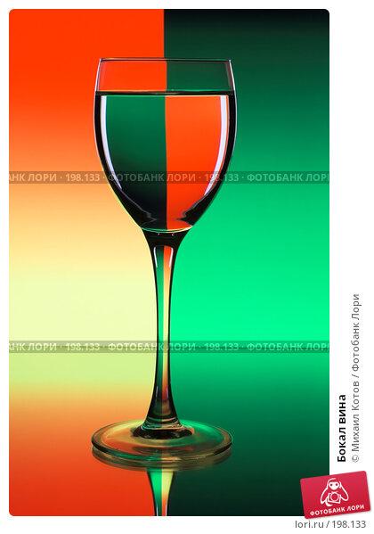 Бокал вина, фото № 198133, снято 19 января 2017 г. (c) Михаил Котов / Фотобанк Лори