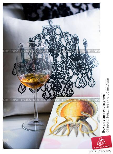 Купить «Бокал вина и рисунок», фото № 177025, снято 1 сентября 2007 г. (c) Кирилл Николаев / Фотобанк Лори