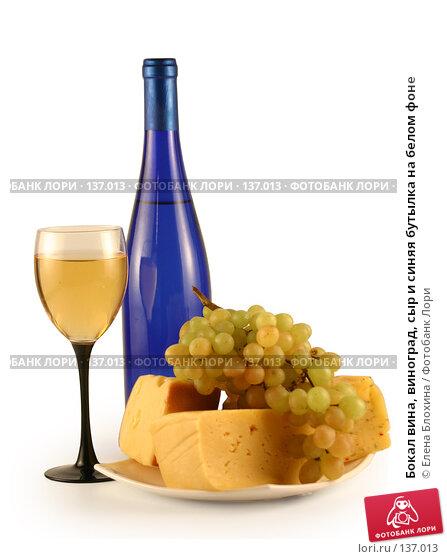 Бокал вина, виноград, сыр и синяя бутылка на белом фоне, фото № 137013, снято 25 августа 2007 г. (c) Елена Блохина / Фотобанк Лори