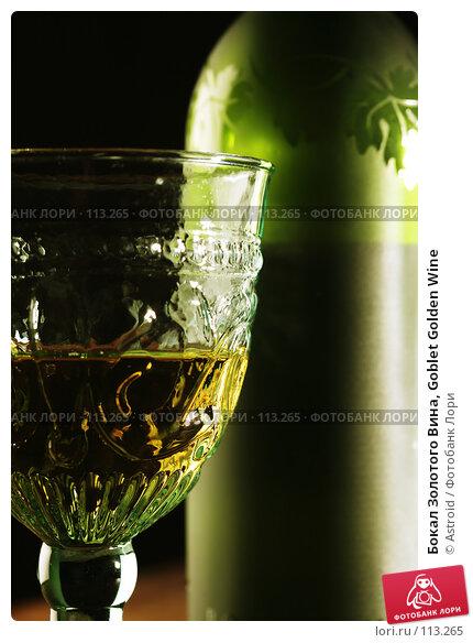 Купить «Бокал Золотого Вина, Goblet Golden Wine», фото № 113265, снято 5 октября 2007 г. (c) Astroid / Фотобанк Лори