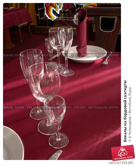 Купить «Бокалы на бордовой скатерти», фото № 319201, снято 20 августа 2006 г. (c) A Челмодеев / Фотобанк Лори