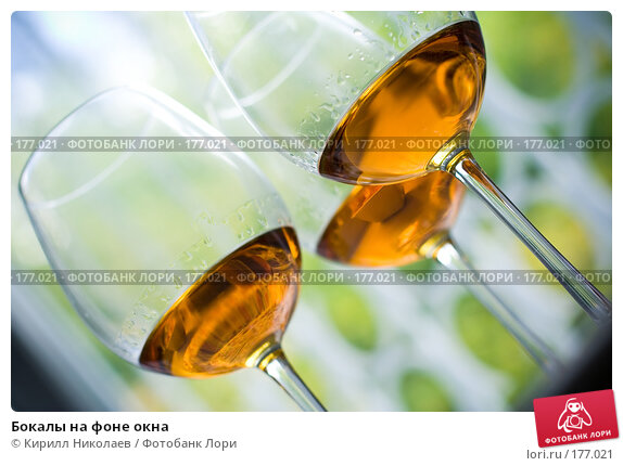 Купить «Бокалы на фоне окна», фото № 177021, снято 1 сентября 2007 г. (c) Кирилл Николаев / Фотобанк Лори
