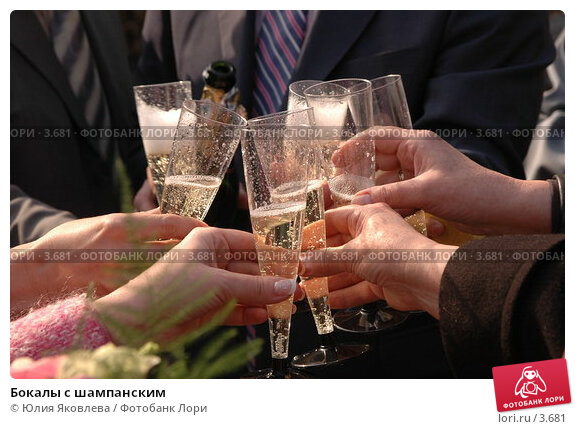 Бокалы с шампанским, фото № 3681, снято 30 апреля 2006 г. (c) Юлия Яковлева / Фотобанк Лори