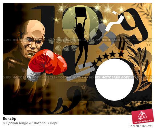Купить «Боксёр», иллюстрация № 163293 (c) Цепков Андрей / Фотобанк Лори