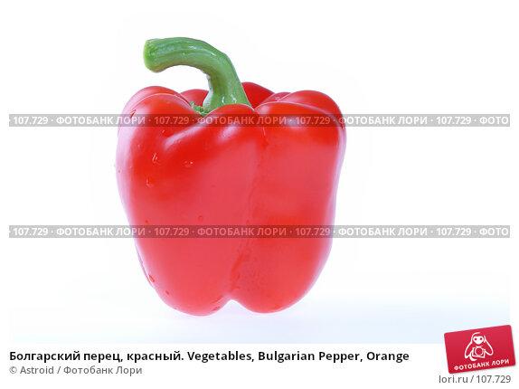 Болгарский перец, красный. Vegetables, Bulgarian Pepper, Orange, фото № 107729, снято 4 января 2007 г. (c) Astroid / Фотобанк Лори