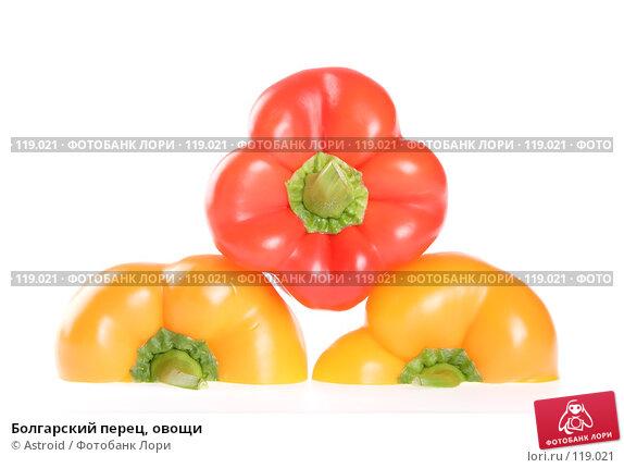 Болгарский перец, овощи, фото № 119021, снято 4 января 2007 г. (c) Astroid / Фотобанк Лори