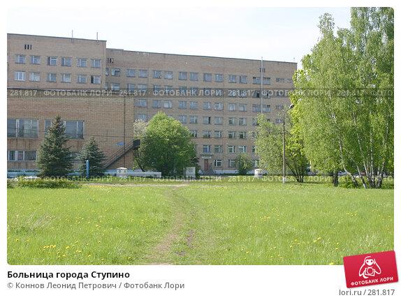 Больница города Ступино, фото № 281817, снято 12 мая 2008 г. (c) Коннов Леонид Петрович / Фотобанк Лори