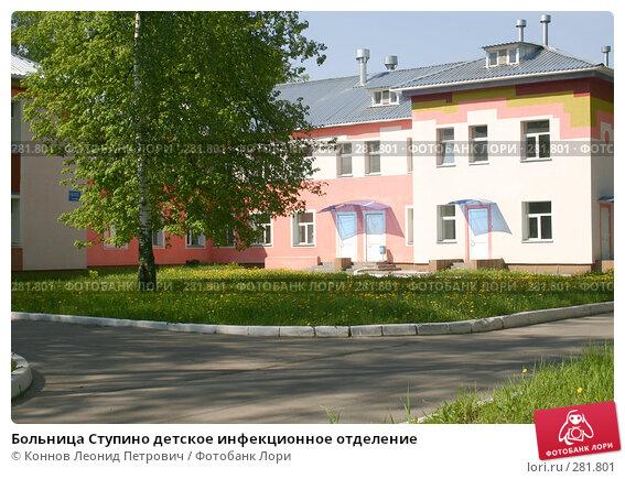 Больница Ступино детское инфекционное отделение, фото № 281801, снято 12 мая 2008 г. (c) Коннов Леонид Петрович / Фотобанк Лори