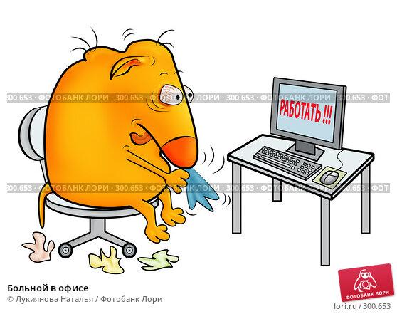 Больной в офисе, иллюстрация № 300653 (c) Лукиянова Наталья / Фотобанк Лори