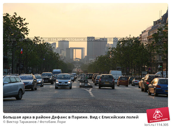 Большая арка в районе Дефанс в Париже. Вид с Елисейских полей, эксклюзивное фото № 114305, снято 28 апреля 2007 г. (c) Виктор Тараканов / Фотобанк Лори