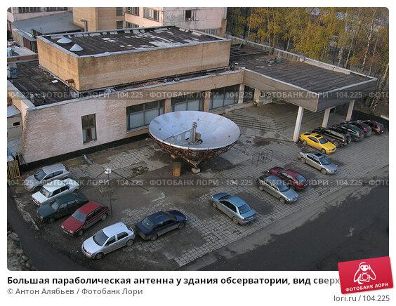 Большая параболическая антенна у здания обсерватории, вид сверху, фото № 104225, снято 23 января 2017 г. (c) Антон Алябьев / Фотобанк Лори