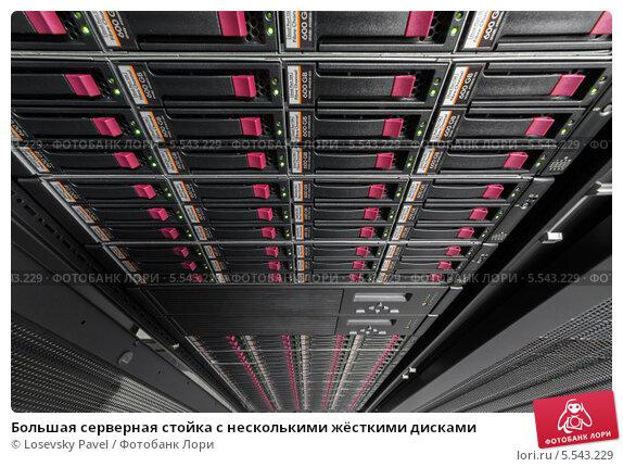 Купить «Большая серверная стойка с несколькими жёсткими дисками», фото № 5543229, снято 18 мая 2012 г. (c) Losevsky Pavel / Фотобанк Лори