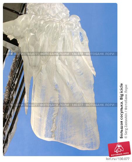 Купить «Большая сосулька. Big icicle», фото № 130077, снято 25 февраля 2005 г. (c) Serg Zastavkin / Фотобанк Лори