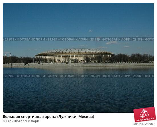 Большая спортивная арена (Лужники, Москва), фото № 28989, снято 1 апреля 2007 г. (c) Fro / Фотобанк Лори