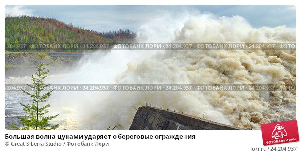 Купить «Большая волна цунами ударяет о береговые ограждения», фото № 24204937, снято 25 июня 2014 г. (c) Great Siberia Studio / Фотобанк Лори